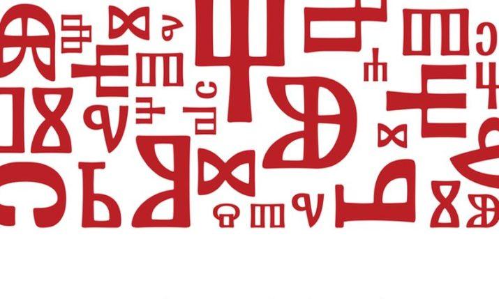 Croatia's Rich Glagolitic Heritage Goes Digital