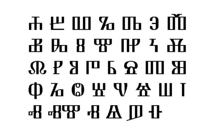 Croatian Glagolitic Script Day is marked today