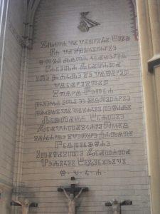 Glagolitsa in Zagreb cathedral.