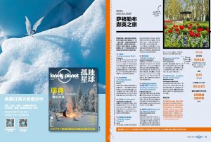 lonely planet china zagreb